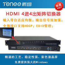 HDMI Matrix 4 in 4 out HDMI Matrix Switcher 4 in 4 out HDMI Matrix Switcher HDMI404