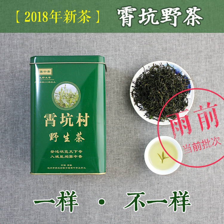 2019 new tea authentic Xiao Keng wild tea Anhui Chizhou Xiao Keng Village special high mountain selenium rich wild green tea