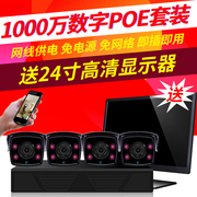 10 million speed astec SPOE digital high-definition network monitoring equipment set machine camera household equipment
