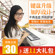 Piano house 88 key professional thick soft keyboard portable Adult Electronic Piano Beginners home 61 keys