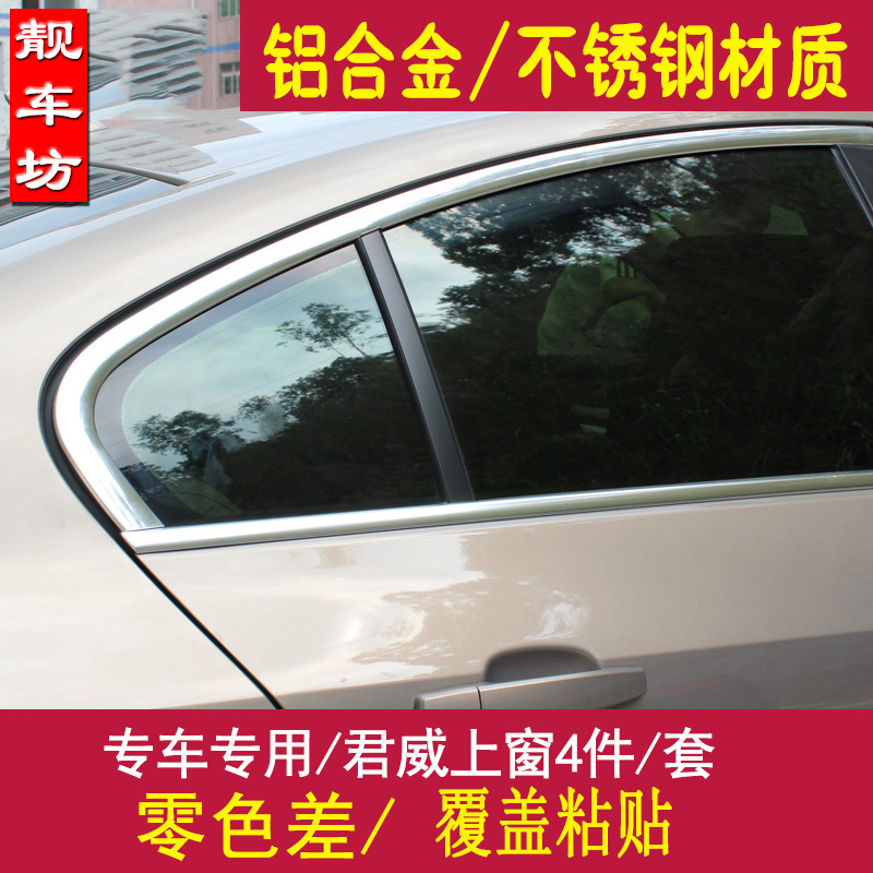 09-16 Buick New Regal Window Strips Regal Aluminum Alloy Window Strips Regal Stainless Steel Strips