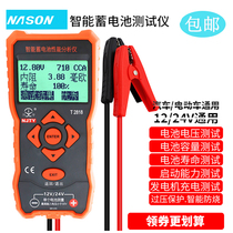 T2818 Battery detector Automotive battery car high precision capacity meter Multi-function life resistance tester