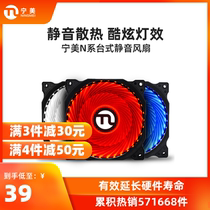 Ning United States N Series desktop computer host quiet chassis fan LED glare 12cm chassis cooling fan