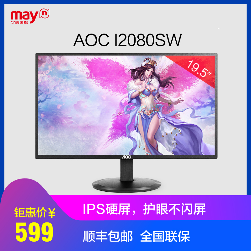 Ningbo AOC I2080SW 19.5 inch IPS screen eye protection LCD computer display national package