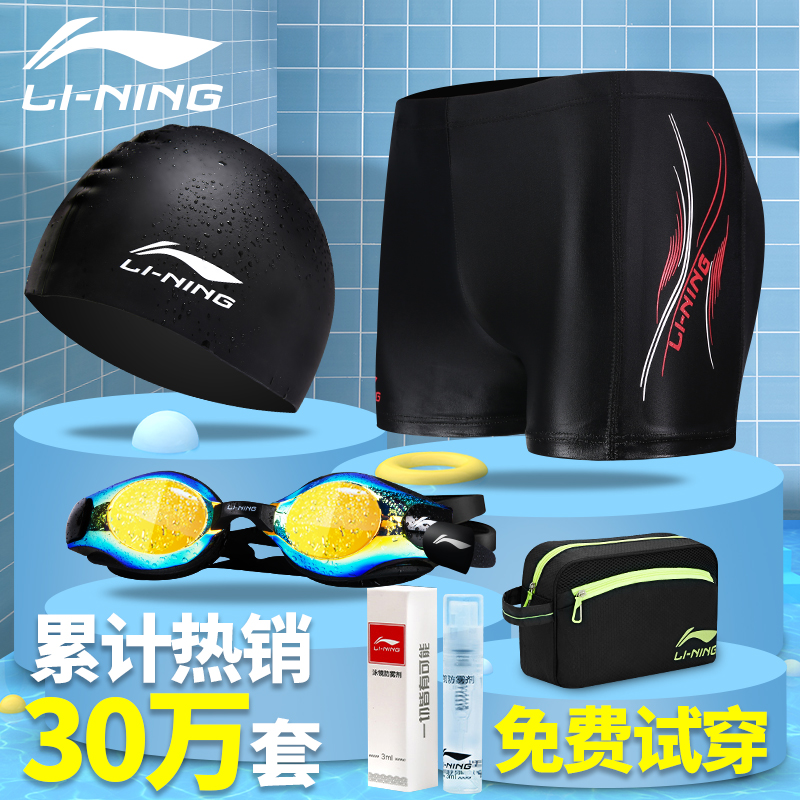 Li Ning swimming trunks men's swimming suit flat-angle swimming trunks anti-embarrassment swimming goggles swimming cap swimming suit men's swimming equipment