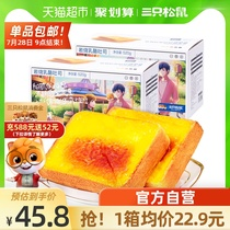Three squirrels rock grilled cheese toast 520gX2 box Rock baked bread Breakfast whole box meal replacement pastry snacks