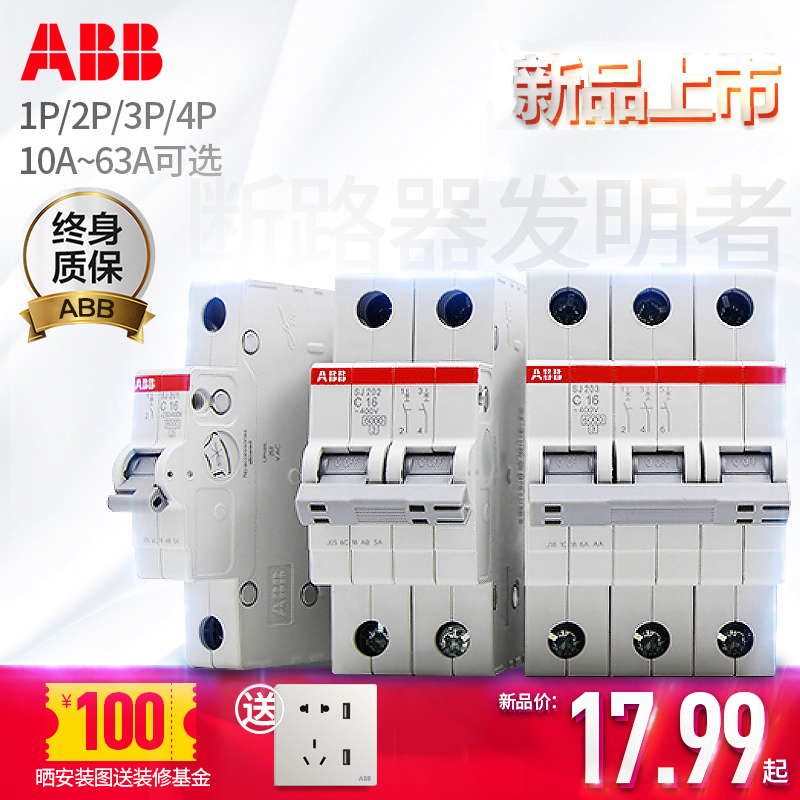 ABB miniature circuit breaker short circuit protector open 1P2P3P4P10A16A20A25A63A air open switch