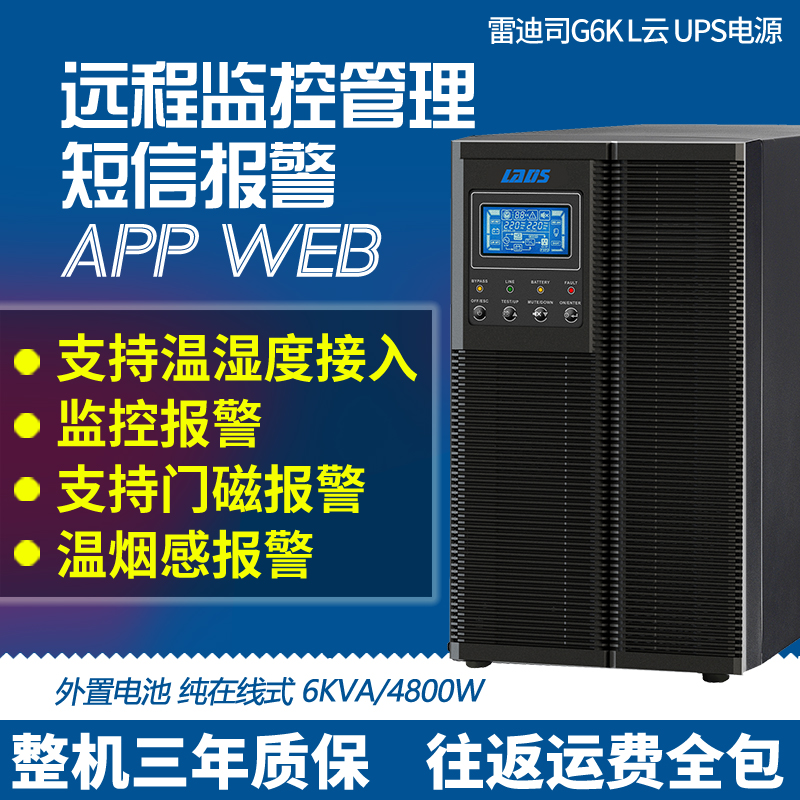 Radial 6KVA 4800W standby delay 4 hours UPS uninterruptible power supply G6KL 4.8KW 4H