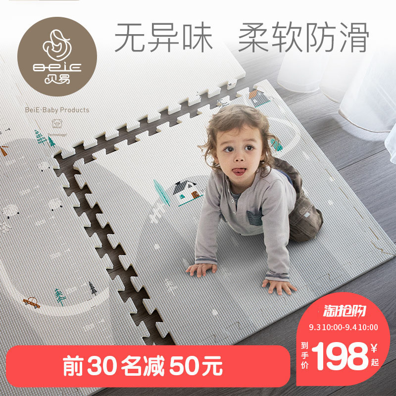 Bey crawling pad thickening splicing home infant living room foam mat XPE non-toxic baby climbing pad