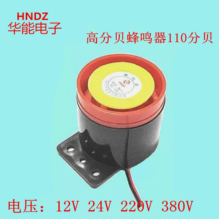 High decibel alarm buzzer BJ voltage 12V 24V 220V 380V 110 decibel Huaneng Electronics