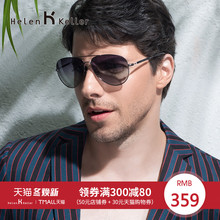 Helen Keller Male Sunglasses Polarizing Genuine Male Sunglasses Driving Toad Mirror Tide Driving H1284