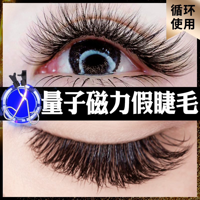 New fake eyelashes tiktok natural simulation emulation quantum double magnet magnetic magnetic iron magnet grafting jitter