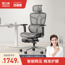 Black and white Zhizun S1 ergonomic chair Computer chair Home engineering comfortable boss chair Waist protection office chair