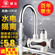 Wahson/ Wahson HY30-08 electric faucet hot water heating type quick hot kitchen treasure