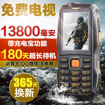Straight elderly mobile phone three anti-military Land Rover long standby rechargeable mobile old man elderly mobile phone authentic