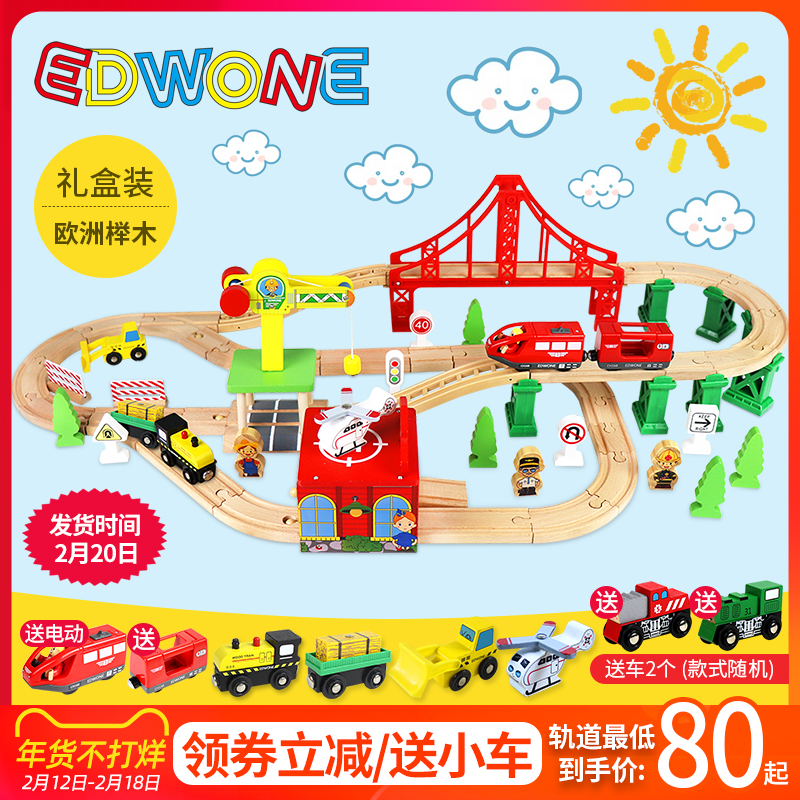 EDWONE wooden track small train wooden childrens toy boys and girls put together wood track car toys