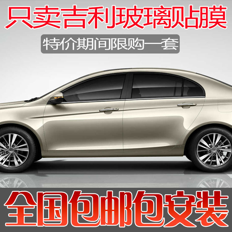Geely Imperial EV Imperial GSgl New Energy Vehicle Film Full Membrane Heat Insulation Film Sunscreen Film Explosion-proof Glass Film