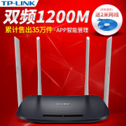 TP-LINK dual band wireless router WIFI household wall Wang 1200M fiber Gigabit TP wall