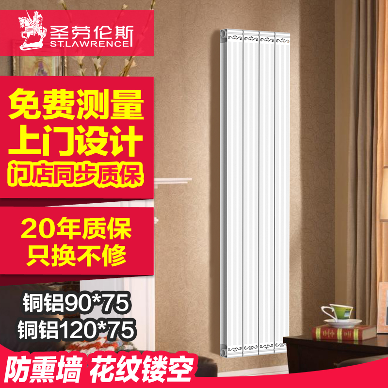 Radiator St. Lawrence household copper and aluminum heating plumbing heat sink bedroom home radiator 9075