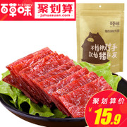 Poly becheery refined pork jerky 200g delicacy snacks Jingjiang jerky butcher cooked food packets