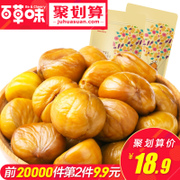 Poly becheery - chestnut 80gx3 bag of nuts specialty snacks cooked chestnut kernel instant chestnut nuts