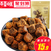 Poly becheery - xianglamei / Spiced Beef grain 100g dried beef cooked specialty meat snacks