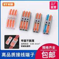 多功能对接头电线快速插接接头对插接头接线端子对接快速连接器