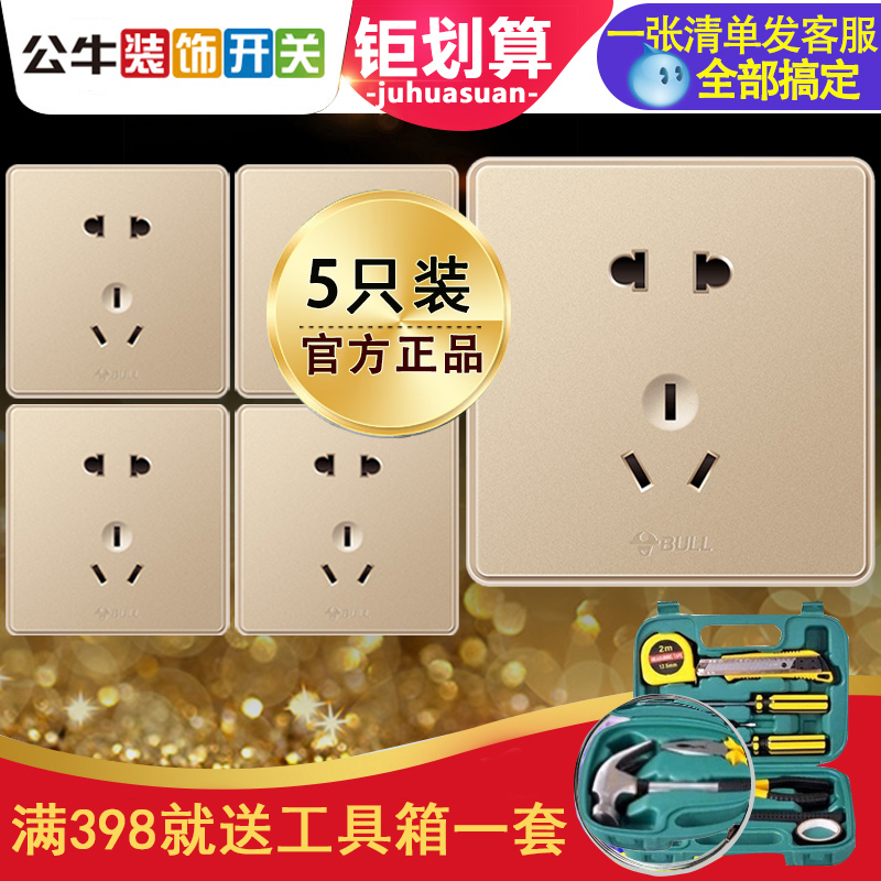 Bull switch socket wall mounted 86 two three plug 5 hole concealed five hole household power socket panel 5 sets