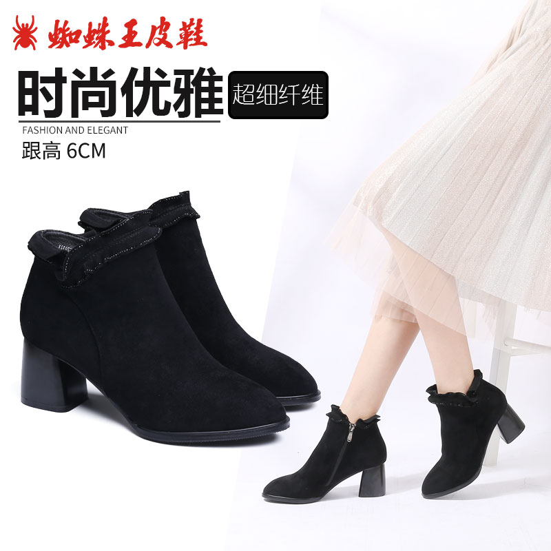 Spider King Women's Shoes 2018 New Boots Scrub Fashion High-heeled Chelsea Boots Joker Sexy Thick with Single Boots