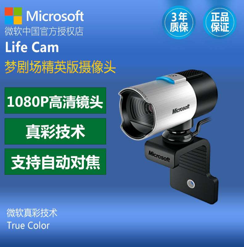 Microsoft LifeCam Dream Theatre Elite 1080P Network Video Conference Camera Host Live Broadcast