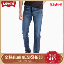 Levi's classic five bag series men's new 511 slim jeans 04511-3403