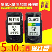 Compatible with Canon PG815 236IP2780MX368 816 259MP288 black ink cartridge ink cartridge for the original