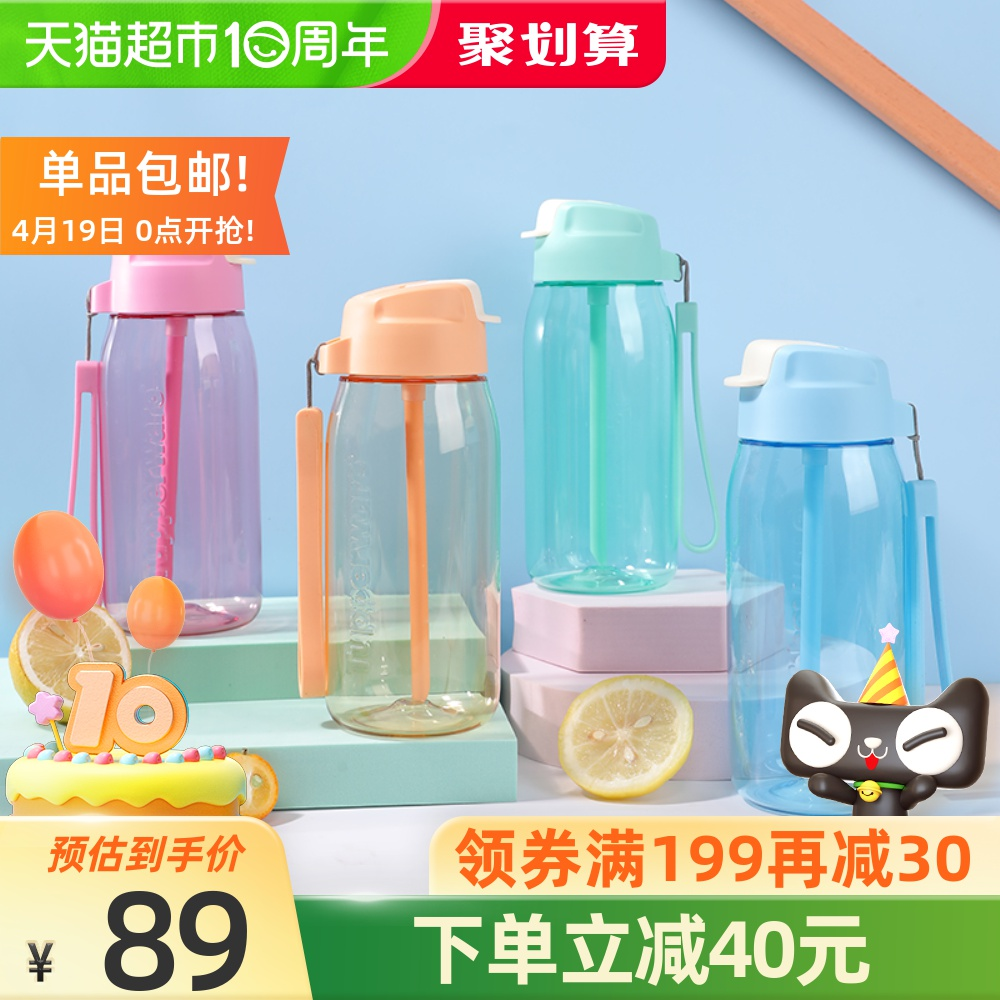 Tupperware C with straw cup Xpress cup 550ml plastic leak-proof portable sports cup Teacup cup