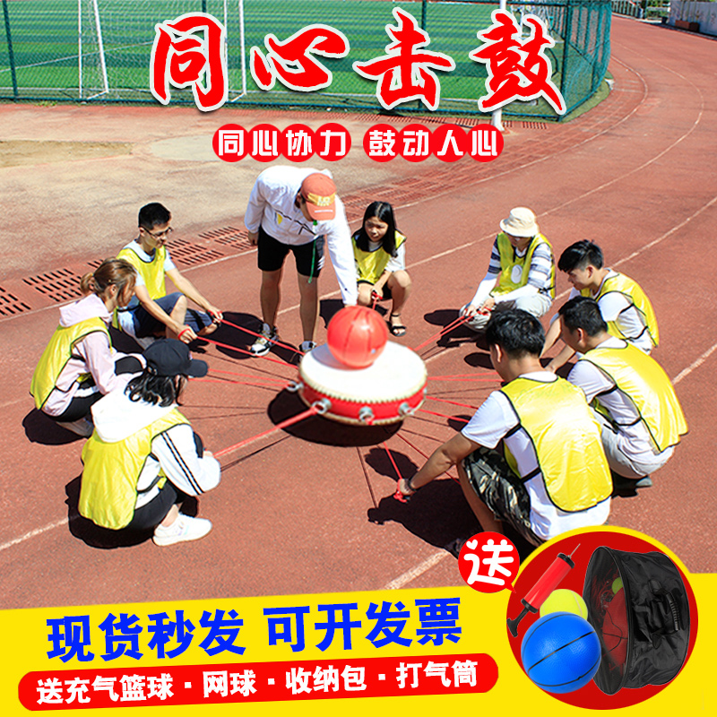 Concentric drum beating outdoor outdoor development training team building game props interesting sports equipment development drum