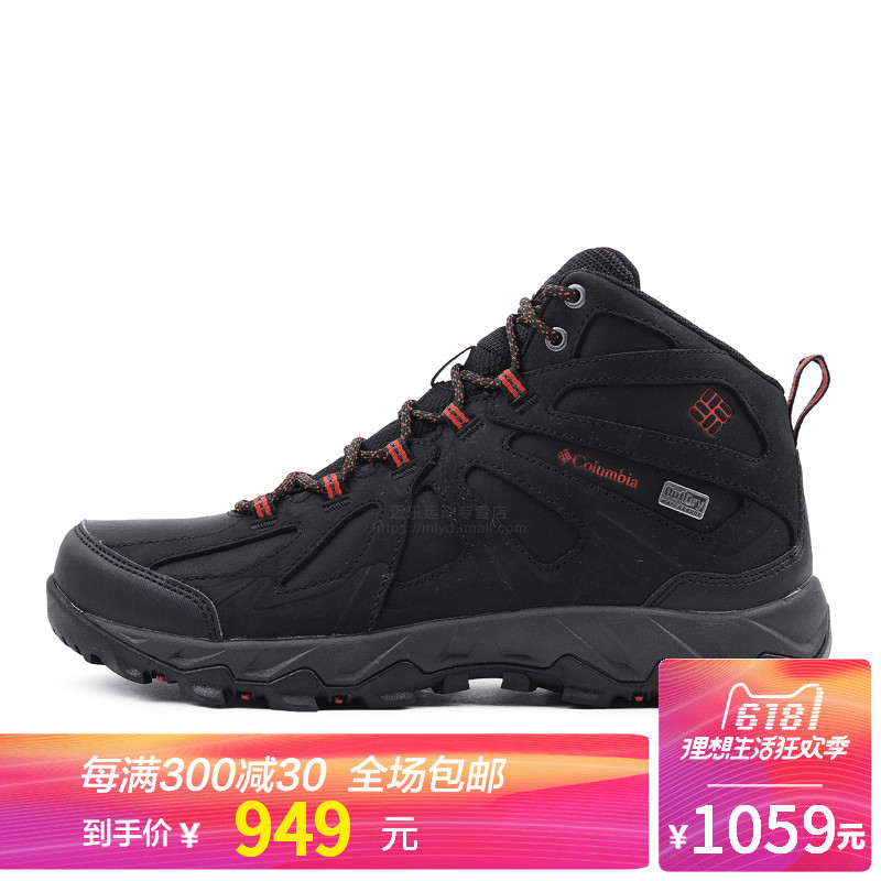 Columbia 2017 autumn and winter outdoor men's shoes waterproof non-slip in the help of leather hiking shoes DM1225
