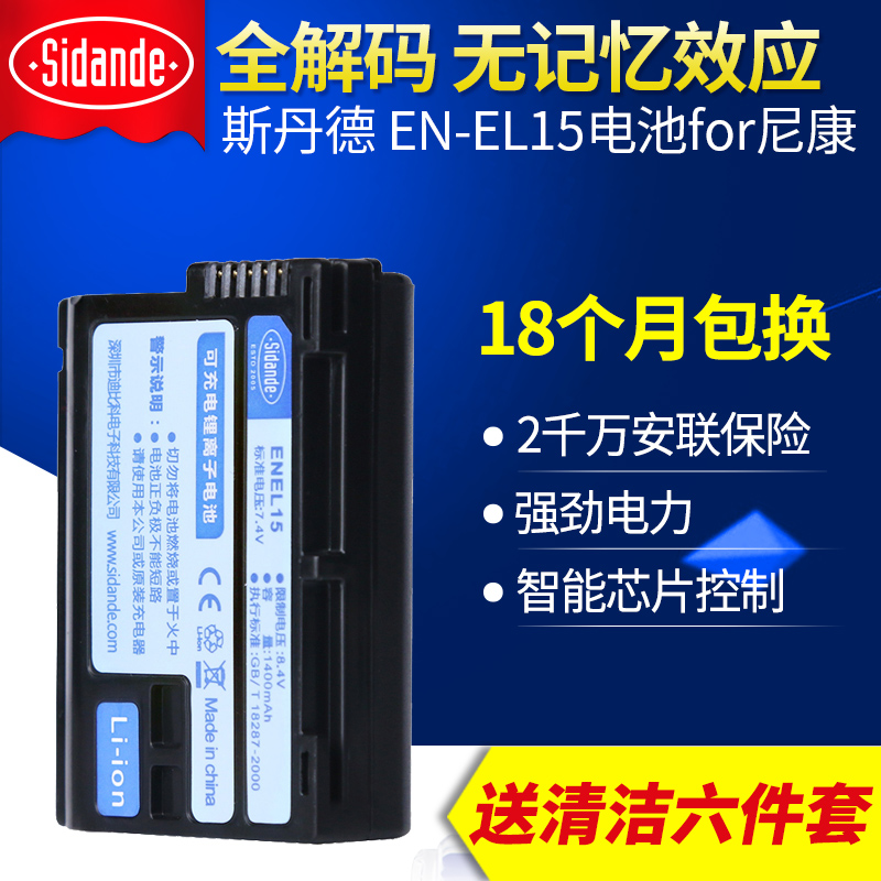 Sidande EN-EL15 battery for Nikon SLR D7200D750 d7000 D7100 D610 non-original