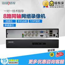 HD Video Recorder DS-7808HGH-F1/M Coaxial Monitoring Host DVR