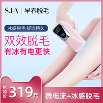 Home laser hair removal instrument ice point Hair Removal instrument body face private parts axillary shaving hair shaving machine permanent warranty