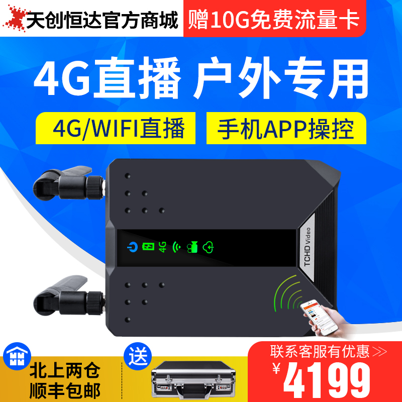 Tianchuang Hengda 70H live encoder HDMI high-definition network video Outdoor 4G hydraulic plug-in live player