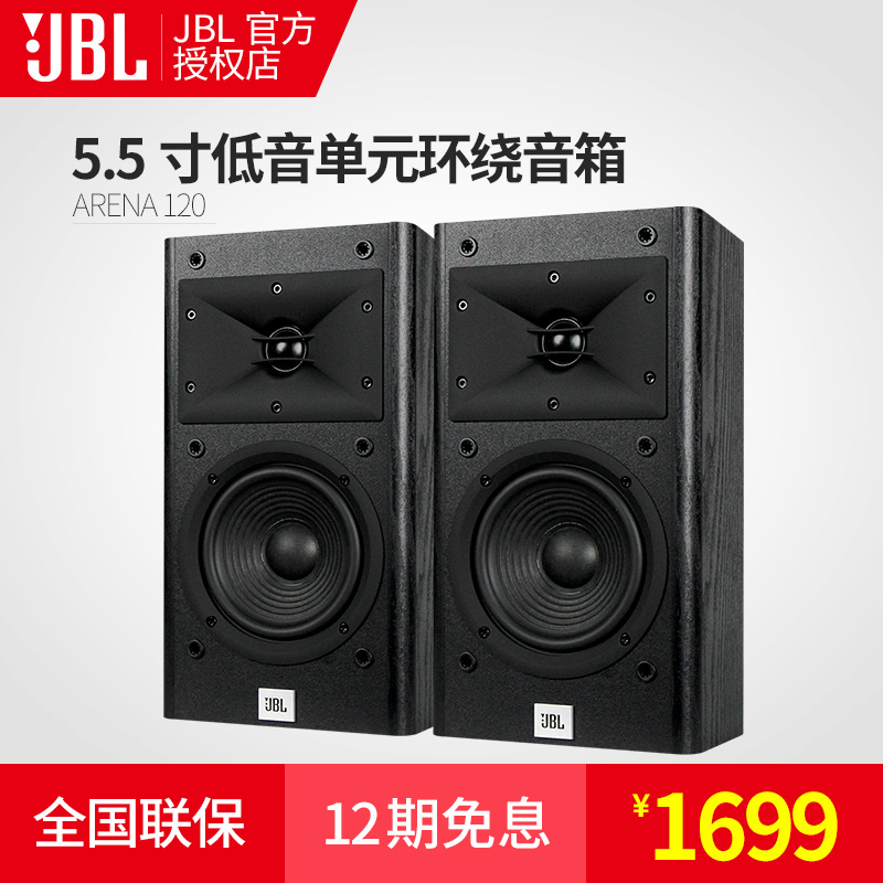 JBL ARENA 120 HIFI Fever Around Bookshelf Speakers to Monitor Audio Delivery