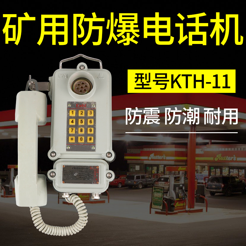 Mine Explosion-proof Telephone KTH-11 (HAK-1) Intrinsically Safe Aluminum Alloy Shell Waterproof and Dust-proof