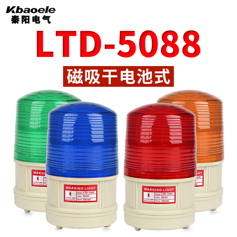 Ltd-5088 dry battery stroboscopic warning lamp magnet ceiling warning lamp LED warning lamp red, yellow, blue and green