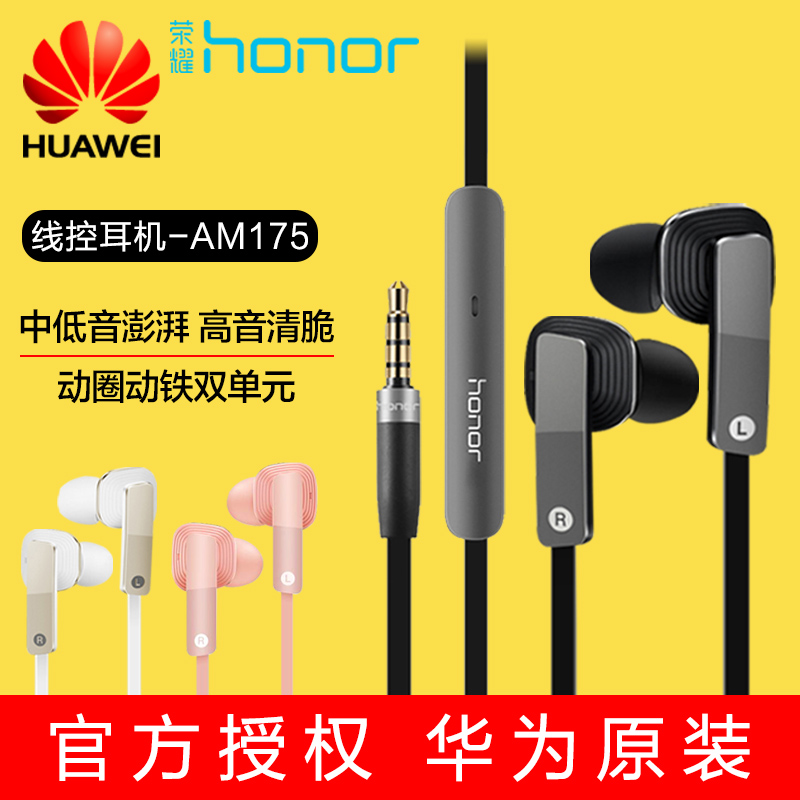Huawei ring iron earphone am175 original moving coil iron dual unit mate8/9/P10/nova/3/4/2S enjoy the glory of 9plus v10/8x mobile phone universal male and female ear-entering type