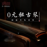 One day, the adoption of the Guqin Qin tea free rent of 0 fine hand chop of Fu Xi Zhongni
