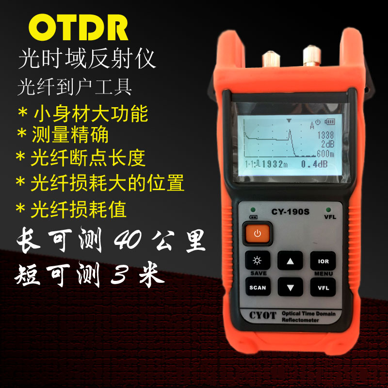 Cunye OTDR optical fiber tester optical fiber breakpoint finder optical fiber testing optical time domain reflectometer cy190s