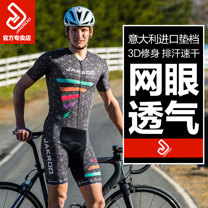 Jie cool cycling suit spring and summer new men's short-sleeved riding suit wicking breathable bicycle equipment set