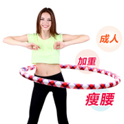 Hula hoop thin waist female adult abdomen slimming beauty ring ring weight heavier waist children beginners with hula hoop