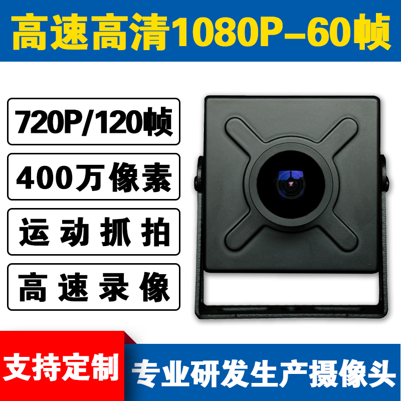 High speed 1280x720 120 frame motion camera capture video 1080P 60FPS camera module