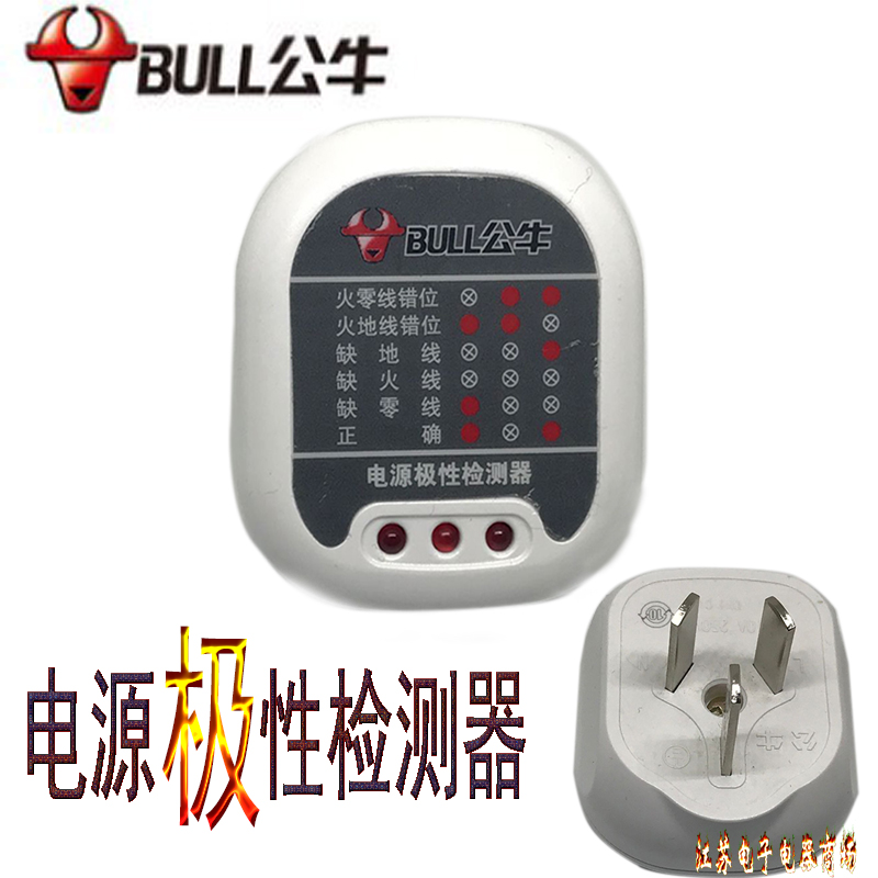Bull Power Polarity Detector Ground Wire Detection Zero Wire Detector Household New House Power Socket Detection