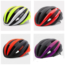 Boxed genuine American Giro Synthe MIPS road bicycle riding helmet pneumatic helmet helmet